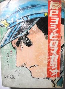 『辰巳ヨシヒロマガジン』7号。カバー表紙。手持ちは痛みが激しいのが残念だ。