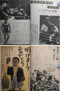 「男ありて」4部の巻頭の、ボクシングに関する特集記事。