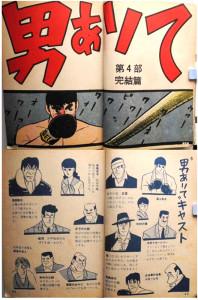 「男ありて」4部。見開きの扉ページとキャスト紹介ページ。