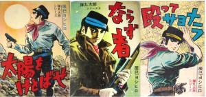 弾丸太郎シリーズのカバー表紙。左より「太陽をけとばせ」、「ならず者」、「殴ってサヨナラ」。