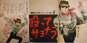 A5判シリーズNo.6『殴ってサヨナラ』より、見開き扉ページと、「弾丸太郎の歌」のページ。
