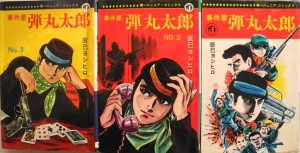 新書判(第一ジュニア・コミックス)の弾丸太郎シリーズ。3冊刊行されている。