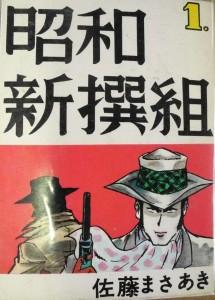 「昭和新撰組」第一部表紙。佐藤まさあきの描くキャラクターの中ではやや軟派な印象をもった。