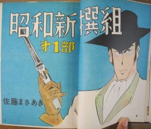 「昭和新撰組」第一部の扉ページ。「拳銃アクション大作」といえば良いだろうか。