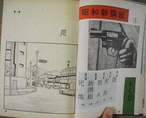 「昭和新撰組」第一部もくじページ。