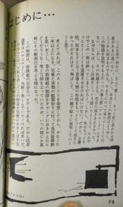 72pにあらわれる、昭和新撰組第一部の「はじめに」。パロディだと言いつつも、「全情熱をぶっつける」と熱く語っている。