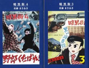 ハクダイ所有は復刻版(青林堂ブックオンデマンド)の3、4巻の2冊。判型は新書判。