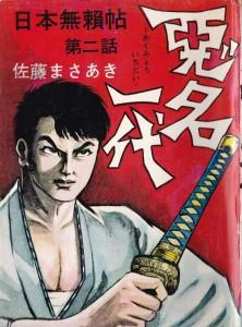 日本無頼帖第二話「悪名一代」の表紙