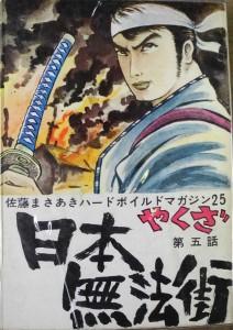 「日本無法街」(A5判)の表紙。やくざシリーズの第五話。