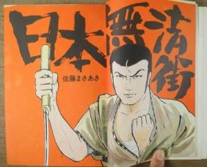 「日本無法街」(A5判)扉ページ。個人的には、この頃の絵柄が好きである。