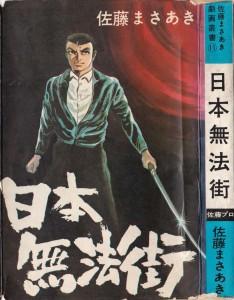 新書判「日本無法街」の表紙。この絵は新書判用に新たに描かれた物と思われる。