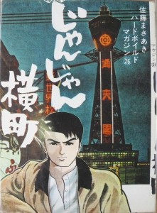 シリーズ第6作目となる「じゃんじゃん横町」の表紙。大阪が舞台となっている。