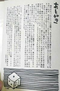 「じゃんじゃん横丁」あとがき。佐藤氏の制作に対する熱意が伝わってくる。