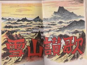 「雪山賛歌」の扉ページ。右下にサインがある。1965年(昭和40)、丁度半世紀前である。
