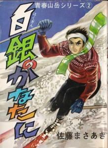 青春山岳シリーズ②「白銀のかなたに」表紙。佐藤氏本人もスキーは上手だったのだろうか。躍動感ある絵である。