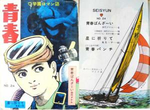 『青春』24号カバーともくじページ。「学園ロマン誌」と記載あり。両方とも作画は「マイク浜」だが、これは辰巳氏のペンネーム。