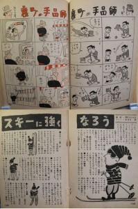 『青春』創刊号。4コママンガとカットを描いている「あさひ昇」は辰巳氏の別ペンネーム。