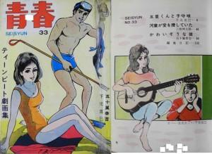 『青春』33号カバー表紙ともくじページ。どちらも下元克巳によるもの。絵はデッサン力が確かな印象である。