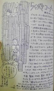 『青春』33号掲載の辰巳氏の文章。愚痴、諦念、前向きな意欲、さまざまな思いがあふれている。