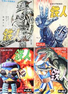 『鉄人』1~4号までのカバー表紙。