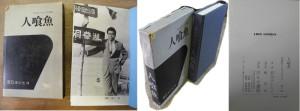 『ライオンコミックス』箱入りハードカバー版。口絵には辰巳氏の写真がある。