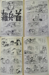 「雑兵の首」B5判・劇画ヤング掲載時。