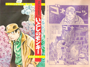 連作/うらぶれロマン1「いとしのモンキー」。マンガとしては一番後ろの方に掲載だが、扉絵はカラー。