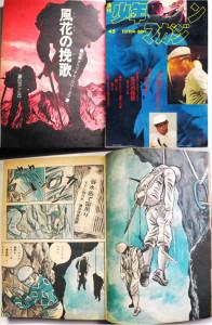 黒沢明監督の世界②「どですかでん」巻頭特集。辰巳作品「風花の挽歌」は、マンガ作品の中では一番前に掲載されている。味わい深い単色カラー。
