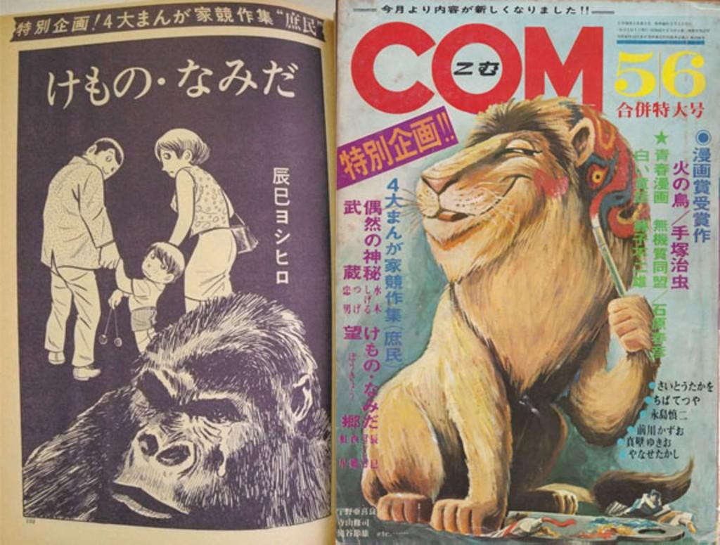 『COM』1971(昭46)年5、6月号。4人の作家による庶民をテーマにした作品の競作。豪華な寄稿陣に注目。
